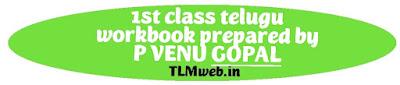 TLMweb® 1st class Telugu CCE workbook