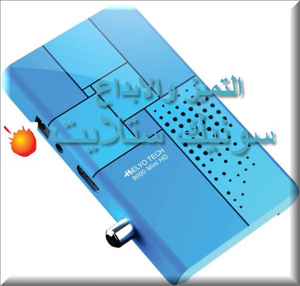 احدث ملف قنوات HELYO TECH 9000 mini hd الازرق