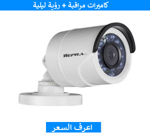 ويبرا ايكو تيربو اتش دي بولت كاميرات مراقبة، WE-AC-LB-2000IR