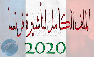 الملف الكامل لتأشيرة فرنسا 2020