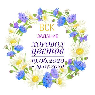 """Задание """"Хоровод цветов"""" до 19 июля"""