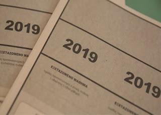 Θέματα Επαναληπτικών εξετάσεων 2019
