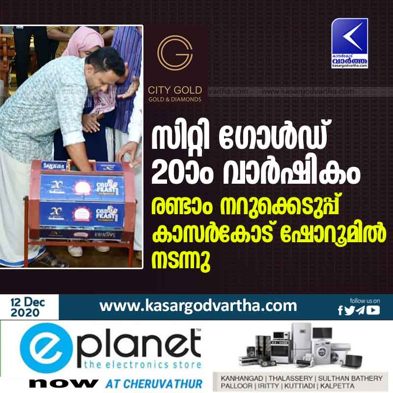 City Gold 20th Anniversary: Second draw was held at Kasaragod showroom