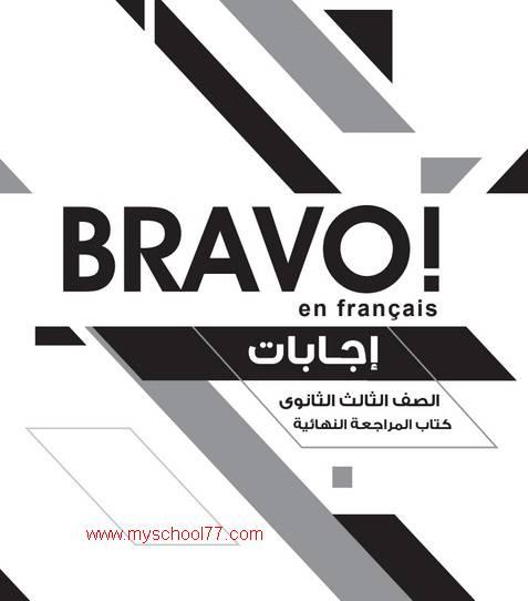 اجابات كتاب برافو لغة فرنسية مراجعة نهائية ثانوية عامة 2020