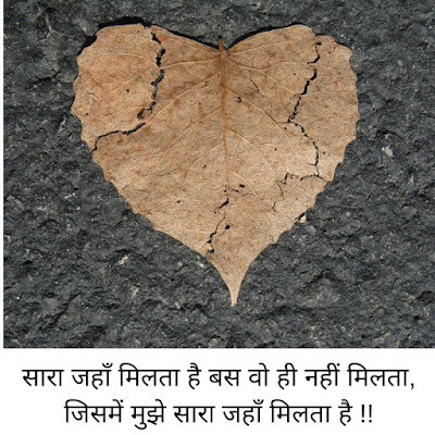 heart broken status in hindi