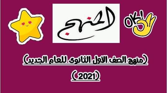 منهج الاحياء للصف الاول الثانوي 2021 / 2022 0