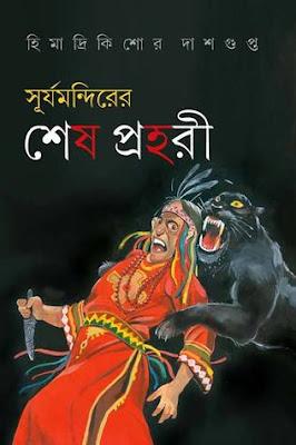 Surjomondirer Sesh Prohori Himadrikishor Dasgupta (pdfbengalibooks.blogspot.com)