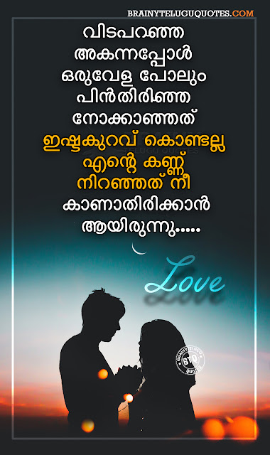malayalam love quotes-love messages malayalam-best malayalam love messages-love thoughts in malayalam