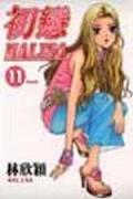 First Love Malisa