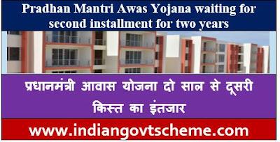 Pradhan Mantri Awas Yojana for second installment