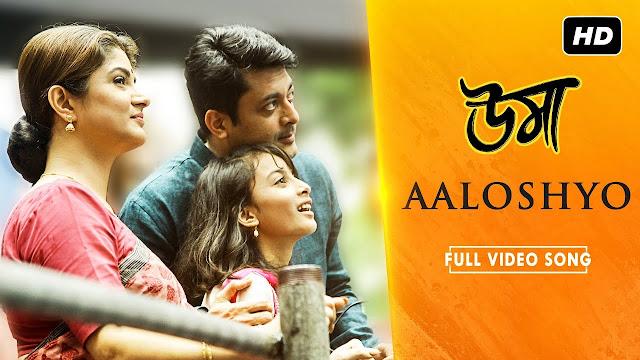 Aaloshyo Lyrics (আলস্য) - Anupam Roy