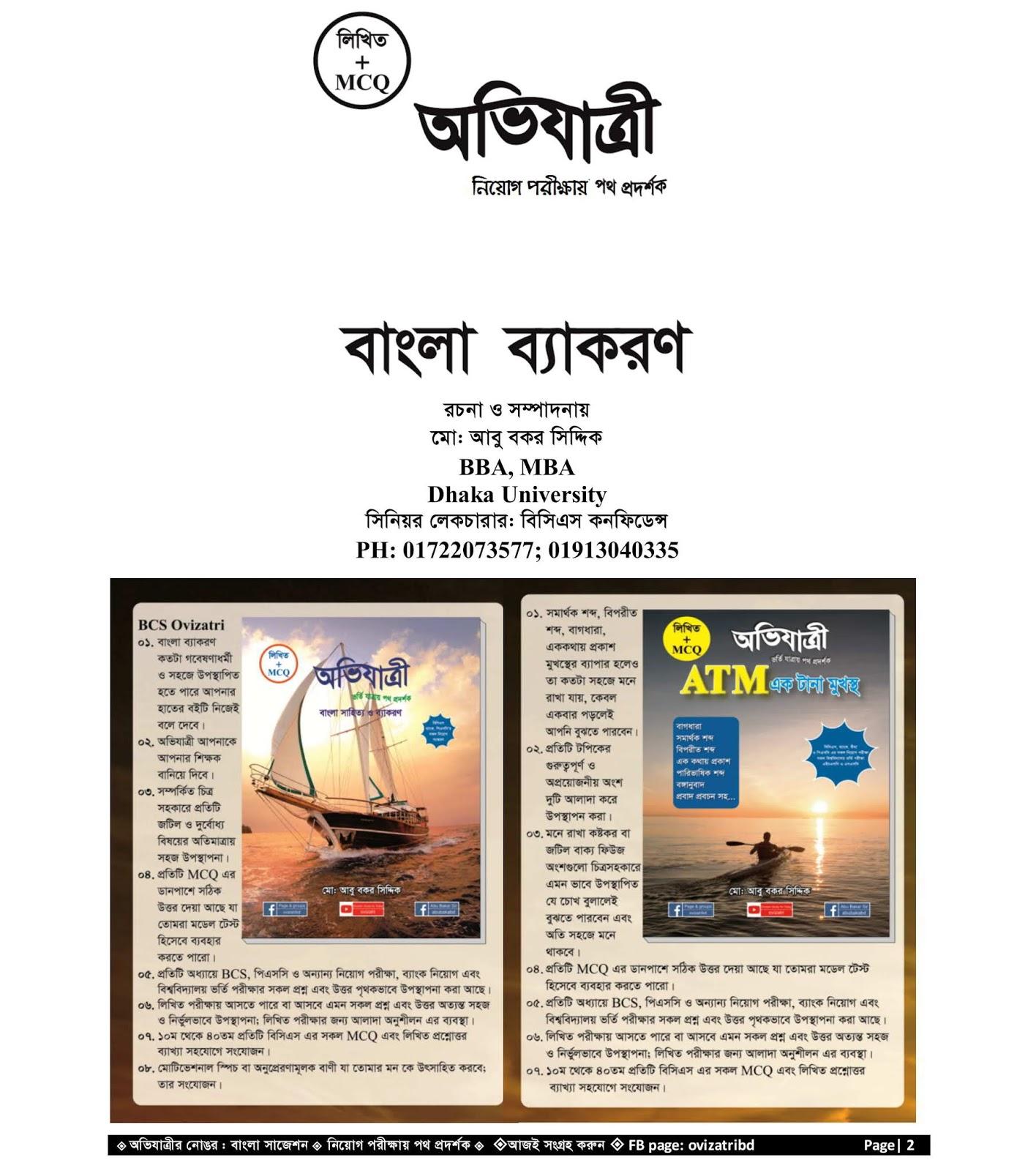 অভিযাত্রী বাংলা ব্যাকরণ |PDF ফাইল