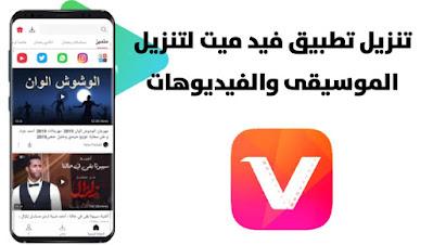 تحميل تطبيق VidMate لتنزيل الموسيقى والفيديوهات على هاتفك