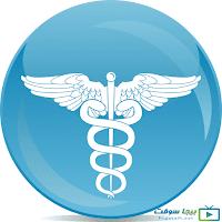 تحميل القاموس الطبي الشامل
