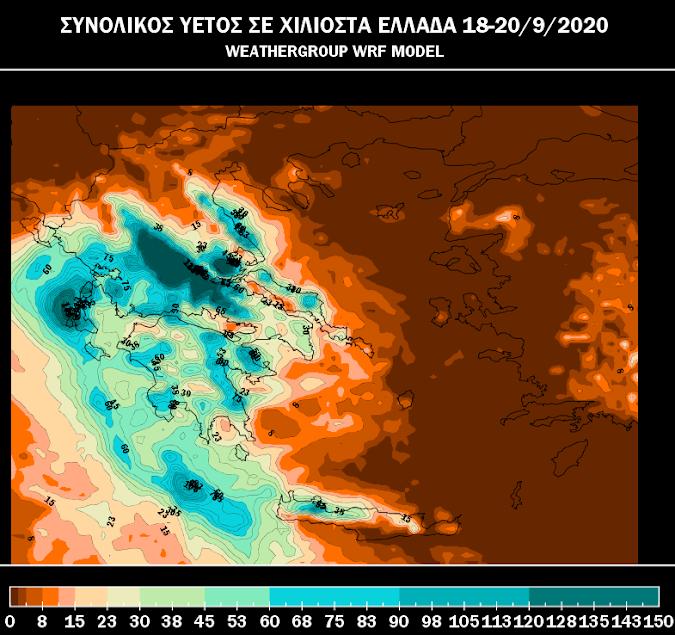 5 - Κακοκαιρία: Ελλάδας-Θεσσαλίας 19-21 Σεπτεμβρίου (+χάρτης βροχής)