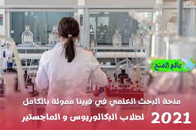 منحة البحث العلمي في فيننا بالنمسا ضمن برنامج Vienna Biocenter summer school 2021