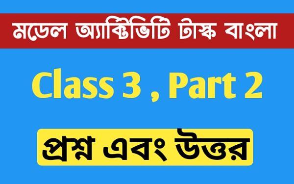 তৃতীয় শ্রেণীর বাংলা মডেল অ্যাক্টিভিটি টাস্ক এর সমস্ত প্রশ্ন এবং উত্তর পার্ট  2  । Class 3 Bengali Model Activity Task Part 2 । মিছিমিছি আমায় খাটিয়ে মারলে ...। NewsKatha.com