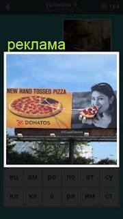 установлен большой щит с рекламой пиццы 667 слов 6 уровень