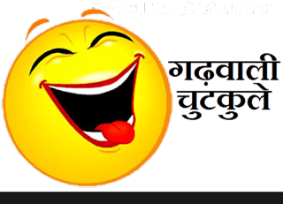 Best Garhwali Jokes