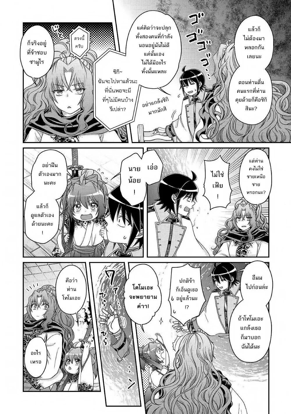 อ่านการ์ตูน Tsuki ga Michibiku Isekai Douchuu ตอนที่ 59 หน้าที่ 17