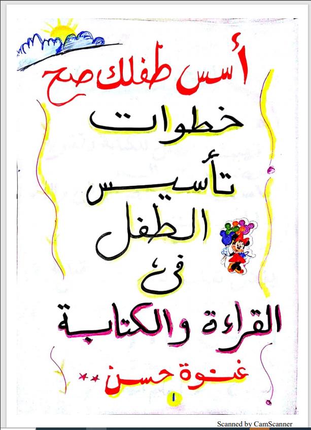 افضل مذكرة تأسيس لغة عربية للأطفال 2021