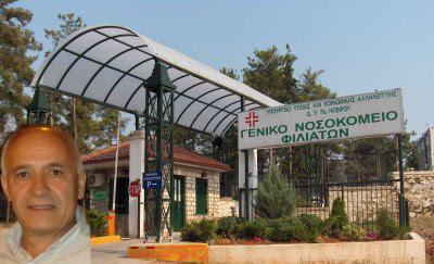 Συνεχίζονται οι καταγγελίες των εργαζομένων για τη Διοίκηση του Νοσοκομείου Φιλιατών - Του Πέτρου Μίντζα