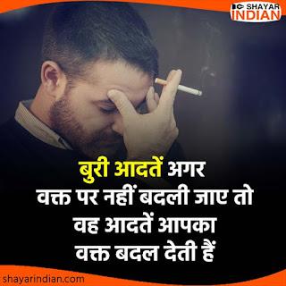Buri Aadate, Wakt : Hindi Quotes on Bad Habits