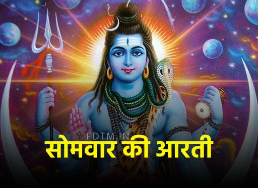 somvar aarti in hindi