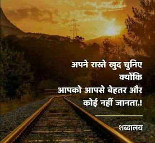 motivational quotes for students in hindi and english