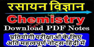 Chemistry Hindi Notes