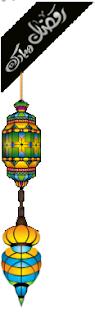 اضافات بلوجر احترافية خاصة بشهر رمضان المبارك