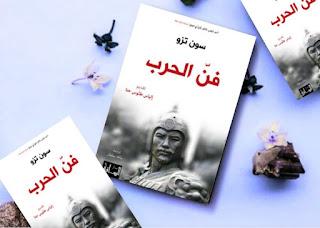 تحميل pdf كتاب فن الحربأقدم أطروحة عسكرية في العالم تأليف سون تزو