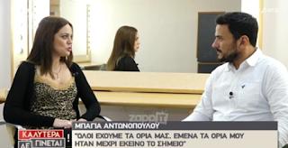 Η Μπάγια Αντωνοπούλου «λύνει» τη σιωπή της για την αποχώρηση από το «Καλημέρα Ελλάδα» και τον ΑΝΤ1!