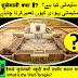 Haikale Sulemani | Haikale Sulemani Kya Hai? | Haikale Sulemani Yahudi Kyn Taamir Karna Chahte Hain ?  |  The Third Temple | Islamic Wonders