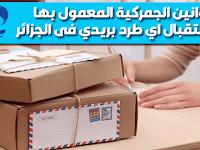تعرف على القوانين الجمركية المعمول بها عند ارسال طرد بريدي الى الجزائر