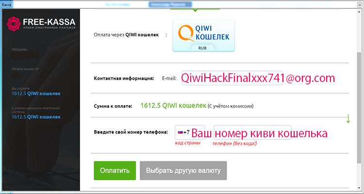 скачать бесплатно qiwi hack