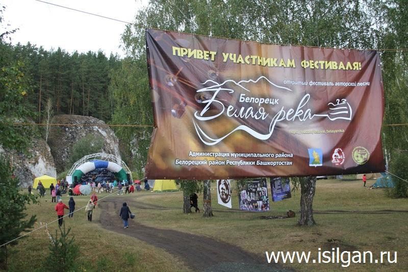 Фестиваль Белая река