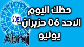 حظك اليوم الاحد 06 حزيران- يونيو 2021