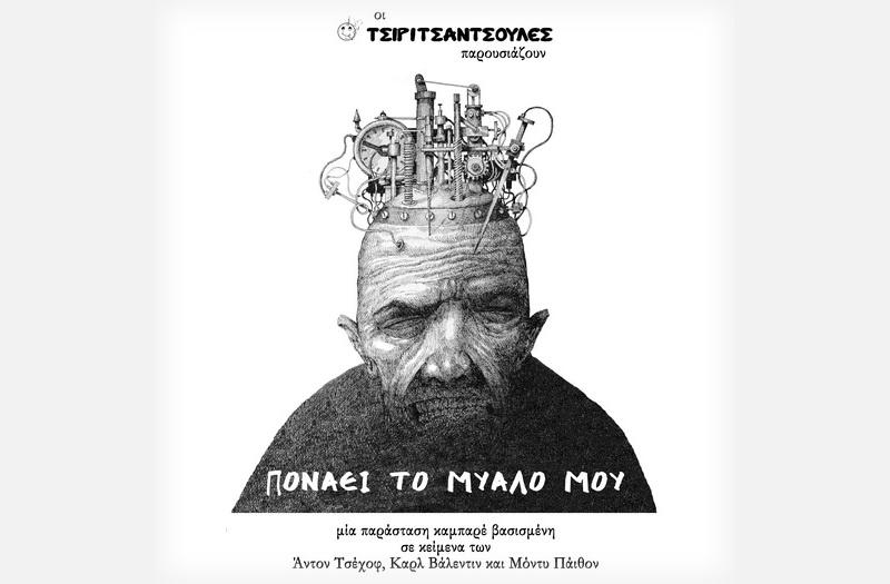 Οι «Τσιριτσάντσουλες» παρουσιάζουν στην Ορεστιάδα τη θεατρική παράσταση «Πονάει το μυαλό μου»