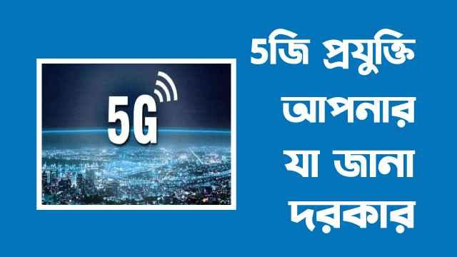 5G প্রযুক্তি আপনার যা জানা দরকার