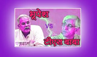 """बड़ी खबर : क्या सिंहदेव BJP में प्रवेश करने वाले हैं...? 17 जून के बाद क्या होगा छत्तीसगढ़ का भविष्य.? क्या होगा सियासी घमासान का असर..? तमाम मुद्दों पर किसकी क्या है राय ? """"रवीश कुमार के अंदाज में छत्तीसगढ़ के मनीष कुमार"""" की """" विशेष रिपोर्ट"""""""