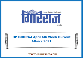 HP GIRIRAJ  April 4th Week Current Affairs 2021