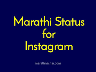 status for instagram in marathi