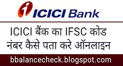 IFSC Code कैसे पता करे ICICI Bank Online  ifsc code for icici bank