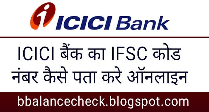 IFSC Code कैसे पता करे ICICI Bank Online | ifsc code for icici bank
