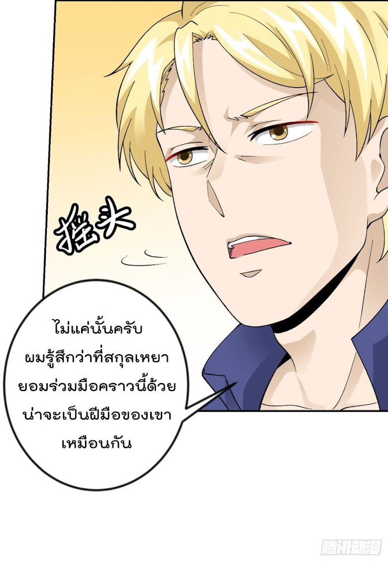 The Legend God King in The City - หน้า 19