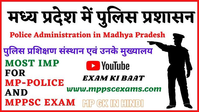 मध्यप्रदेश में पुलिस प्रशासनिक व्यवस्था, पुलिस प्रशिक्षण संस्थान एवं उनके मुख्यालय- MP POLICE ,MP SI EXAM,