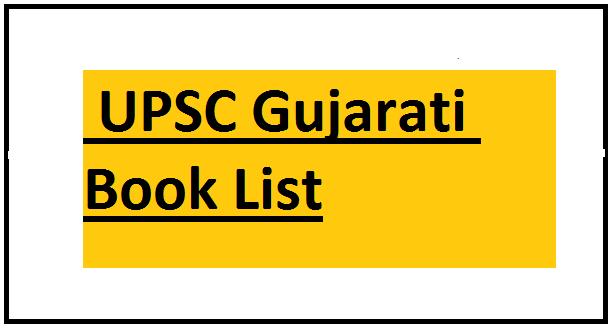 UPSC Gujarati Book List