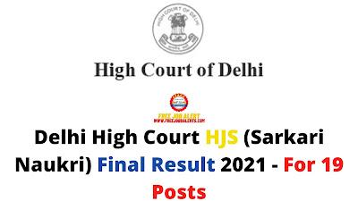 Sarkari Result: Delhi High Court HJS (Sarkari Naukri) Final Result 2021 - For 19 Posts