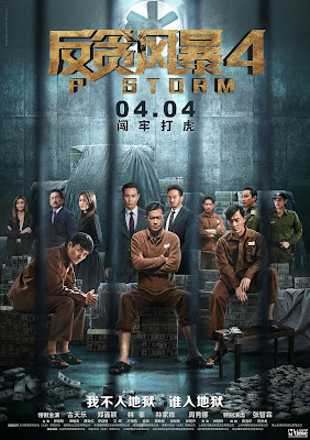 Film P Feng bao ( 2019 )